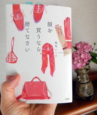 地曳いく子の本